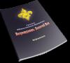 Информационная брошюра - Русское Общественное Движение «Возрождение. Золотой Век»